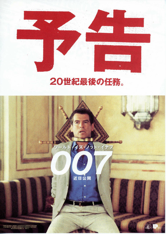 No1208 『007 第19作 ワ-ルド・イズ・ノット・イナフ』