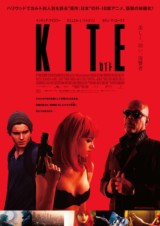 No1212 『カイト/KITE』