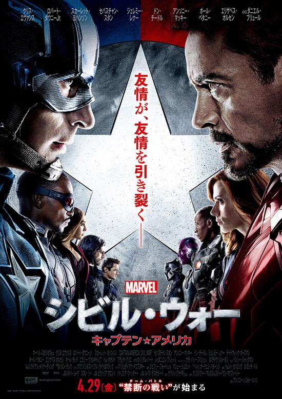 No1213 『シビル・ウォー/キャプテン・アメリカ』