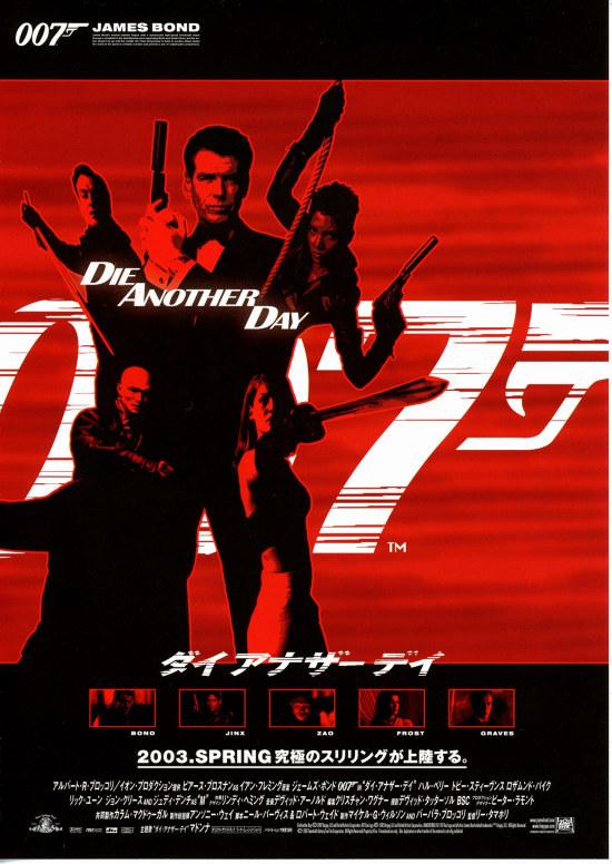 No1216 『007 第20作 ダイ・アナザ-・デイ』