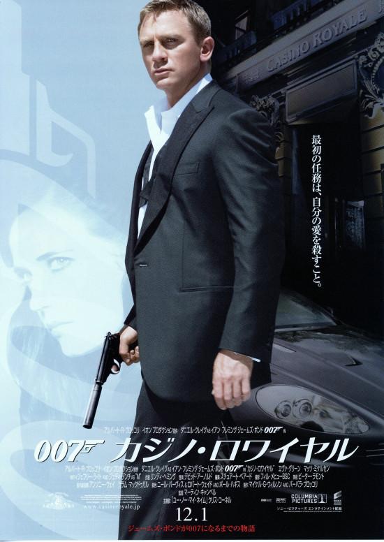 No1217 『007 第21作 カジノ・ロワイヤル』