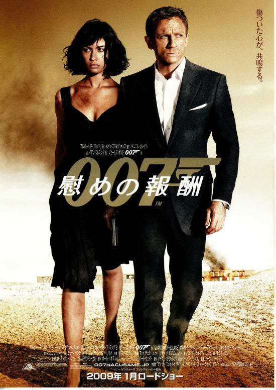 No1218 『007 第22作 慰めの報酬』