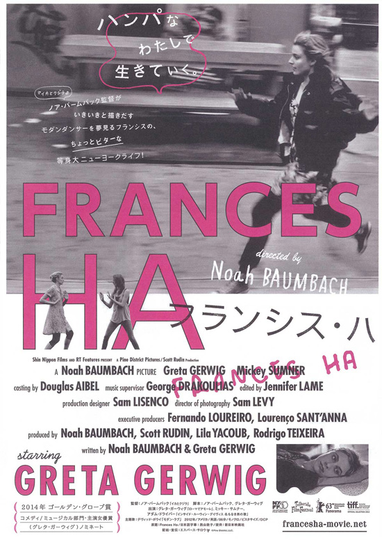 No1220 『フランシス・ハ』