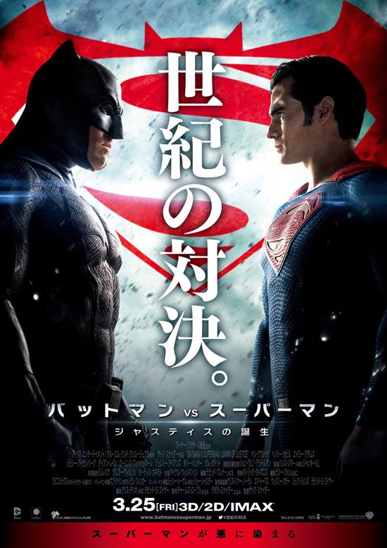 No1221 『バットマン vs スーパーマン ジャスティスの誕生』