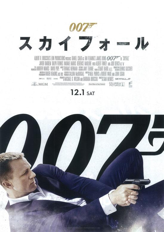 No1222 『007 第23作 スカイフォール』