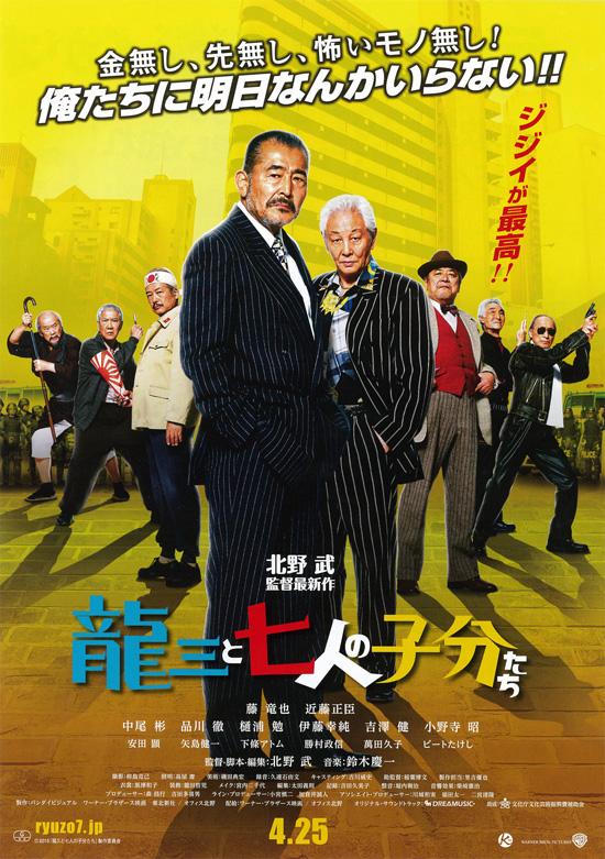 No1225 『龍三と七人の子分たち』