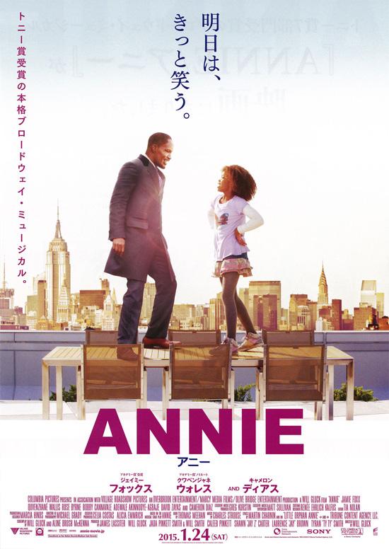 No1226 『ANNIE/アニー』