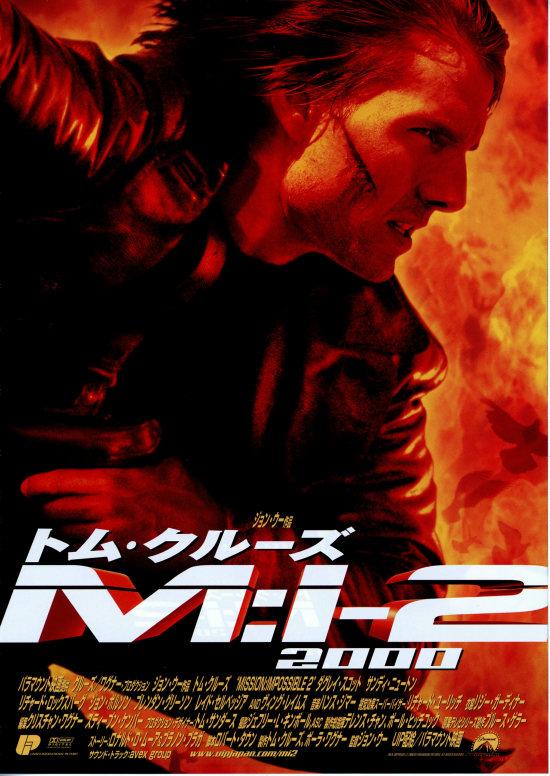 No1235 『M:I-2』