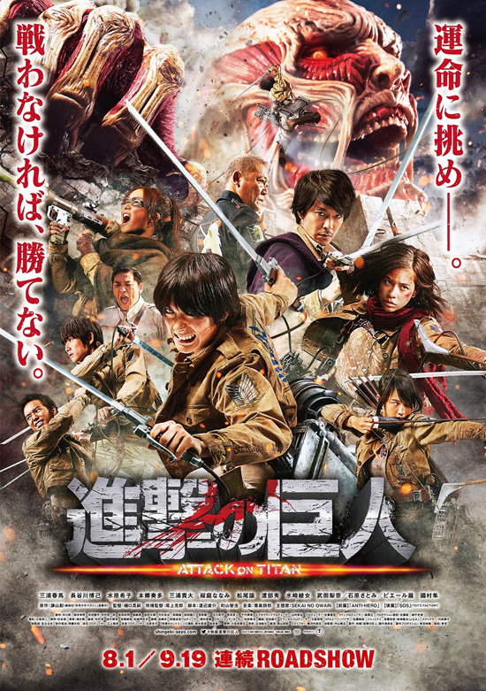 No1242 『進撃の巨人 ATTACK ON TITAN』