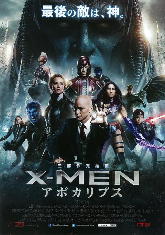 No1251 『X-MEN:アポカリプス』