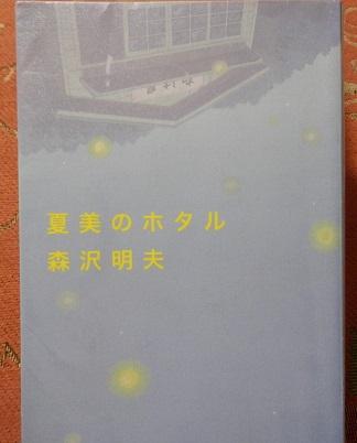 natuminohotaru20160726.jpg