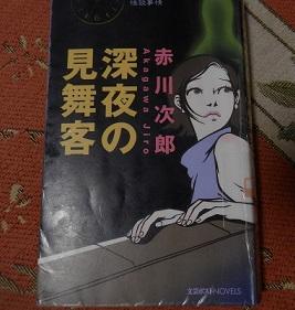 sinnyanomimaikyaku20160516.jpg