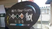 20160429来迎寺駅ShuKura-3
