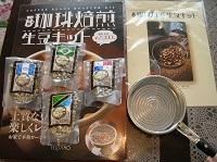 2016.05珈琲焙煎①