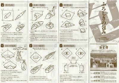 160918 Furoshiki a