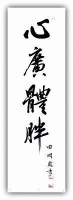 Toshio Shodo 00