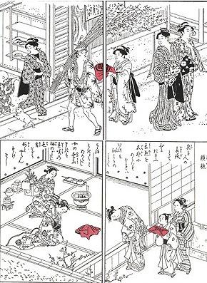 江戸風俗史 01