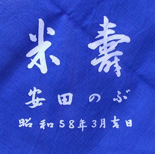 Reimo Nobu 1-2