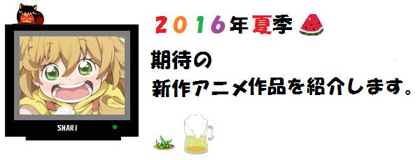 アニメてれび2016夏