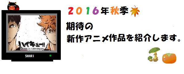 アニメてれび2016秋
