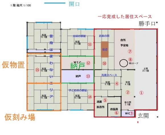 古民家平面図0015