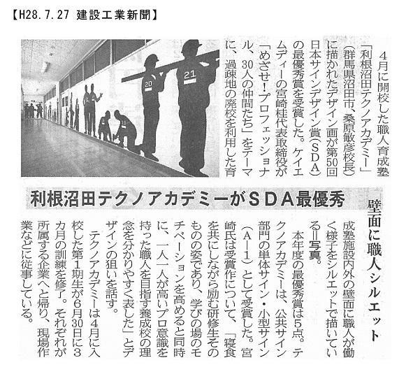 160727 テクノアカデミーサインデザイン 日本サインデザイン最優秀賞受賞:建設工業blog