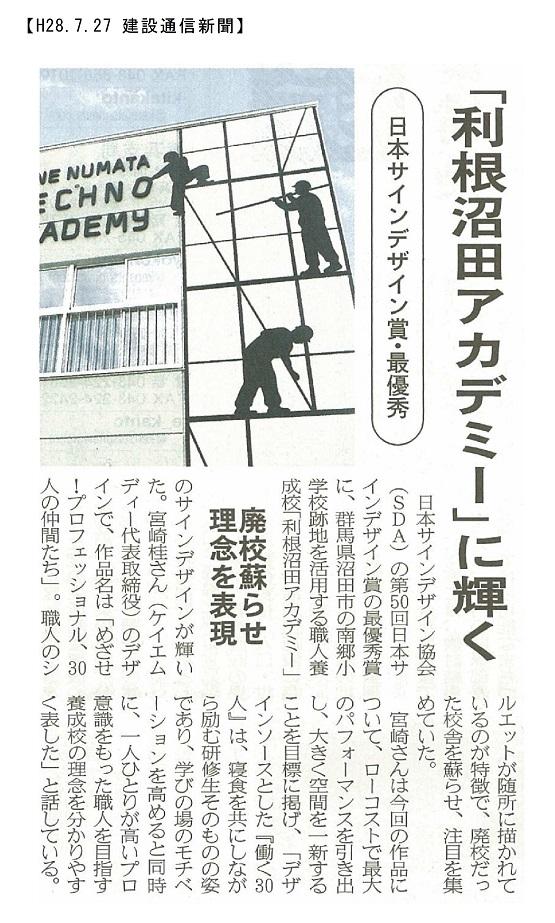 160727 テクノアカデミーサインデザイン 日本サインデザイン最優秀賞受賞:建設通信blog