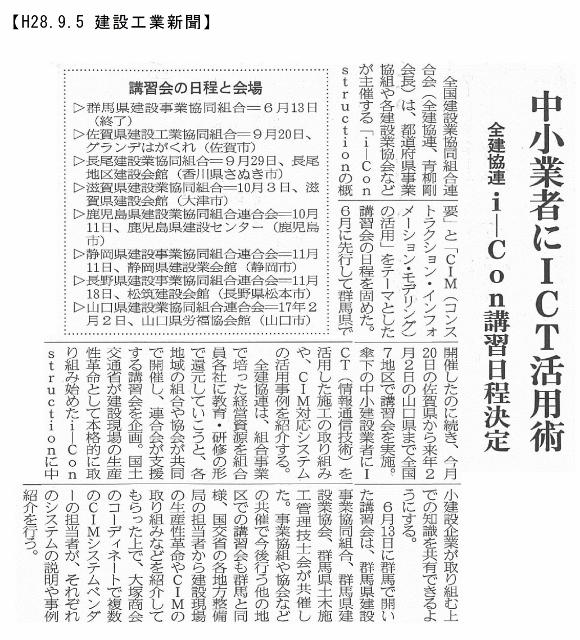 160905 i-con講習会日程決定:建設工業 (580x640)
