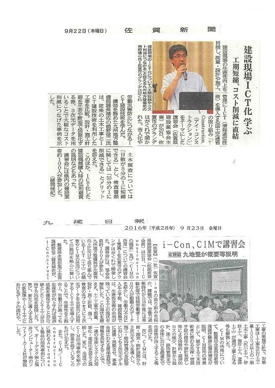佐賀i-Con記事-1blog