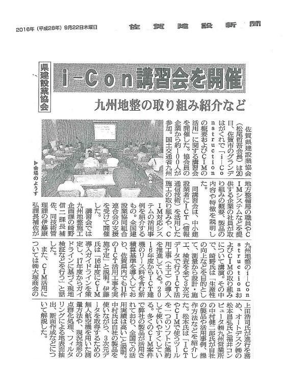 佐賀i-Con記事-2blog