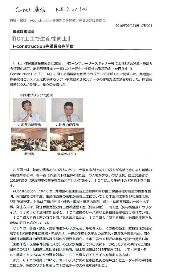 佐賀i-Con記事-3blog