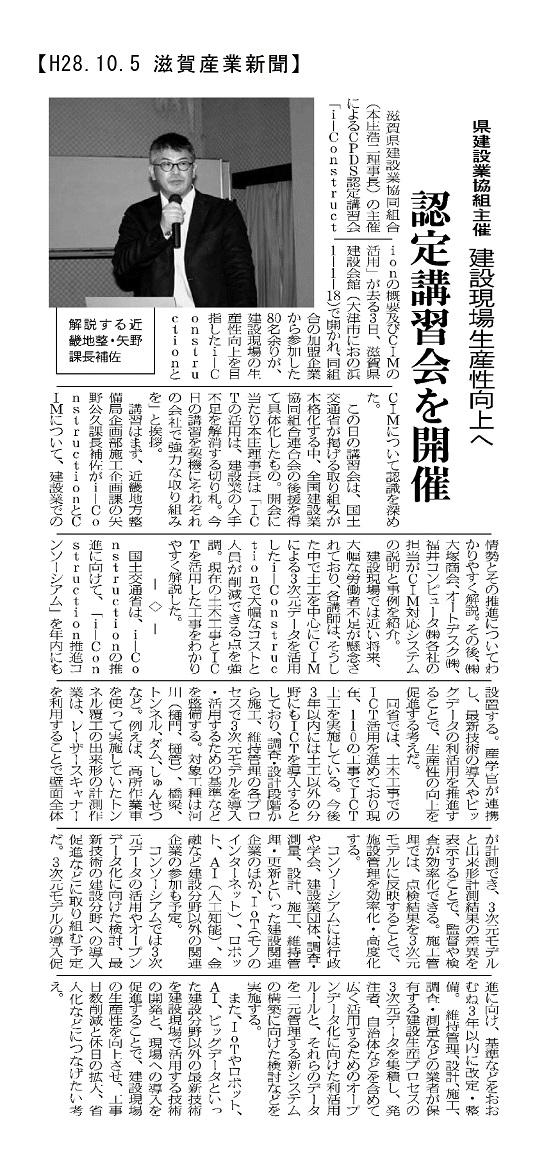 161005 滋賀・i-Con研修:滋賀産業blog