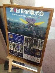 rrm_2016_0.jpg
