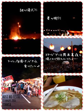 海~観光~お祭り~花火♪♪♪4
