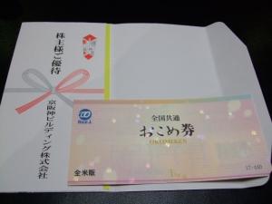 [8818]京阪神ビルディング(株)