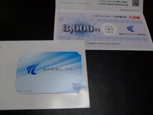 [8439]東京センチュリーリース(株)