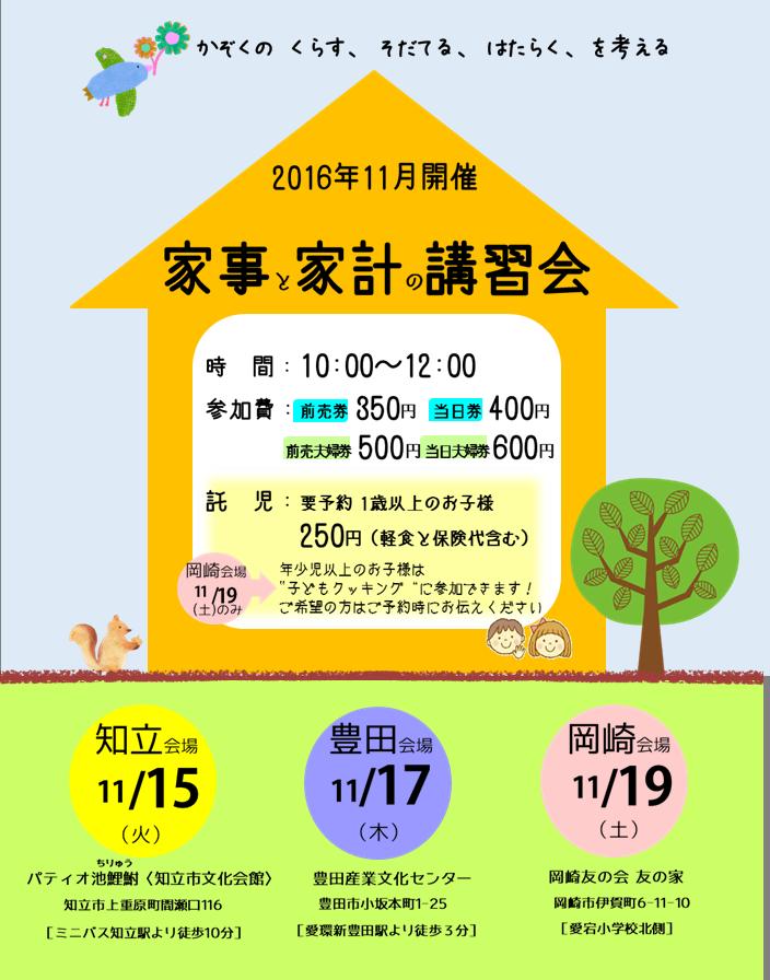 2016年岡崎友の会家事家計講習会01