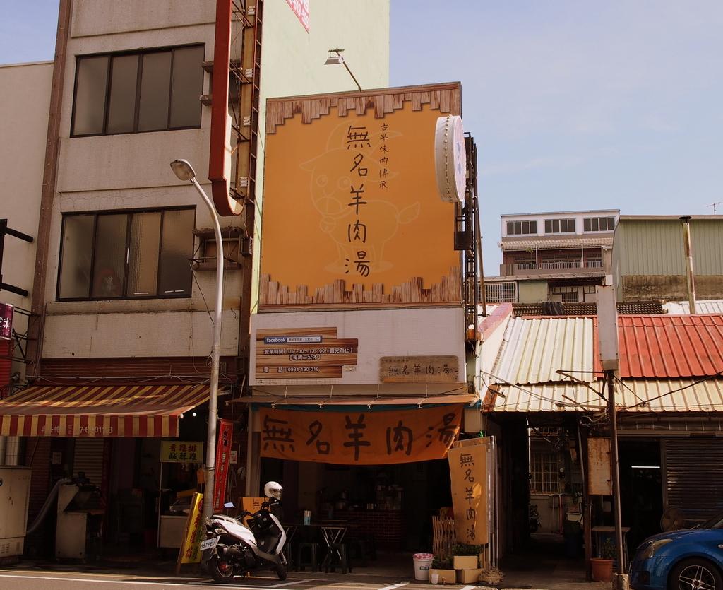 ■ 無名羊肉湯 / 台南