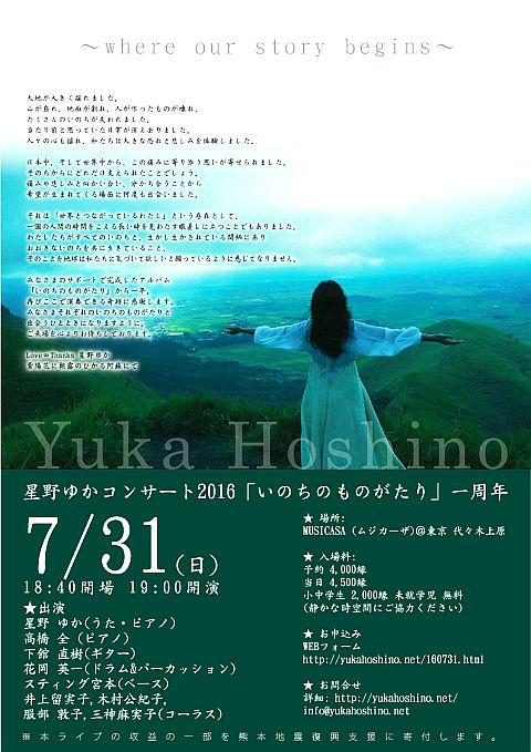 20160731yuka_hoshino_live_flyer.jpg