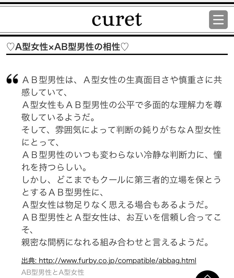 u don't know about me!? ㅋㅋ AB型男子♂