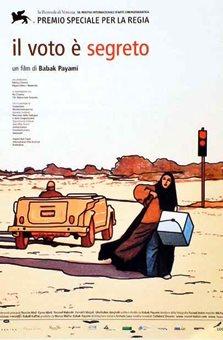 【中東映画】を観る時に思うこと、思い出すこと。※『1票のラブレター』(2001/イラン、イタリア)より