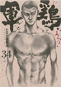三大ラストがひどい漫画『代紋TAKE2』『軍鶏』