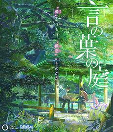 【アニメ:レビュー】『言の葉の庭』とか言う青春アニメ【新海誠】