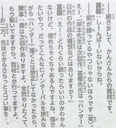 冨樫「『ハンター』をこんなに長く描くと想定してなかった。他の作品の構想がめちゃくちゃある」