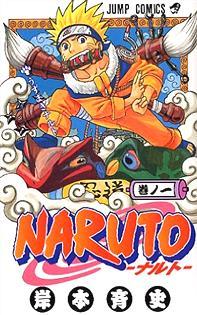 なんだかんだ『NARUTO』ってジャンプ史の中でも割と上位に入れる面白さだったよな