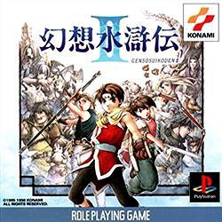 『幻想水滸伝2』とかいう全てにおいて完璧なゲームwwwww