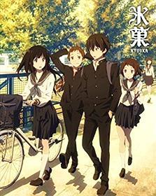 『氷菓』とかいう「京アニメで一番面白いアニメ」