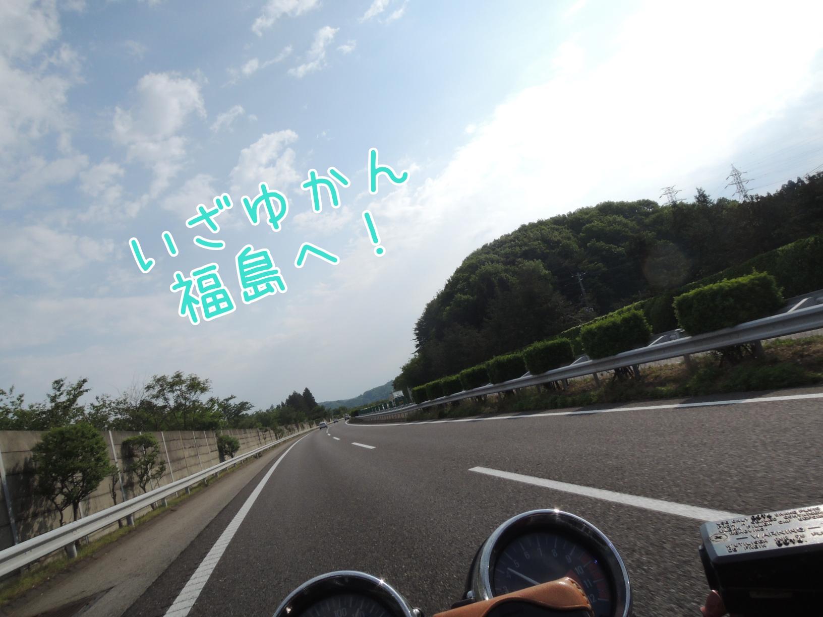 160514_いざゆかん