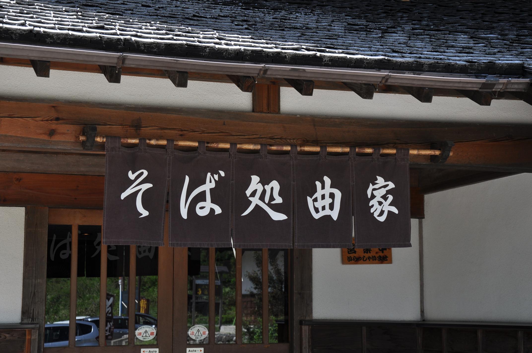 160514_そば処曲家