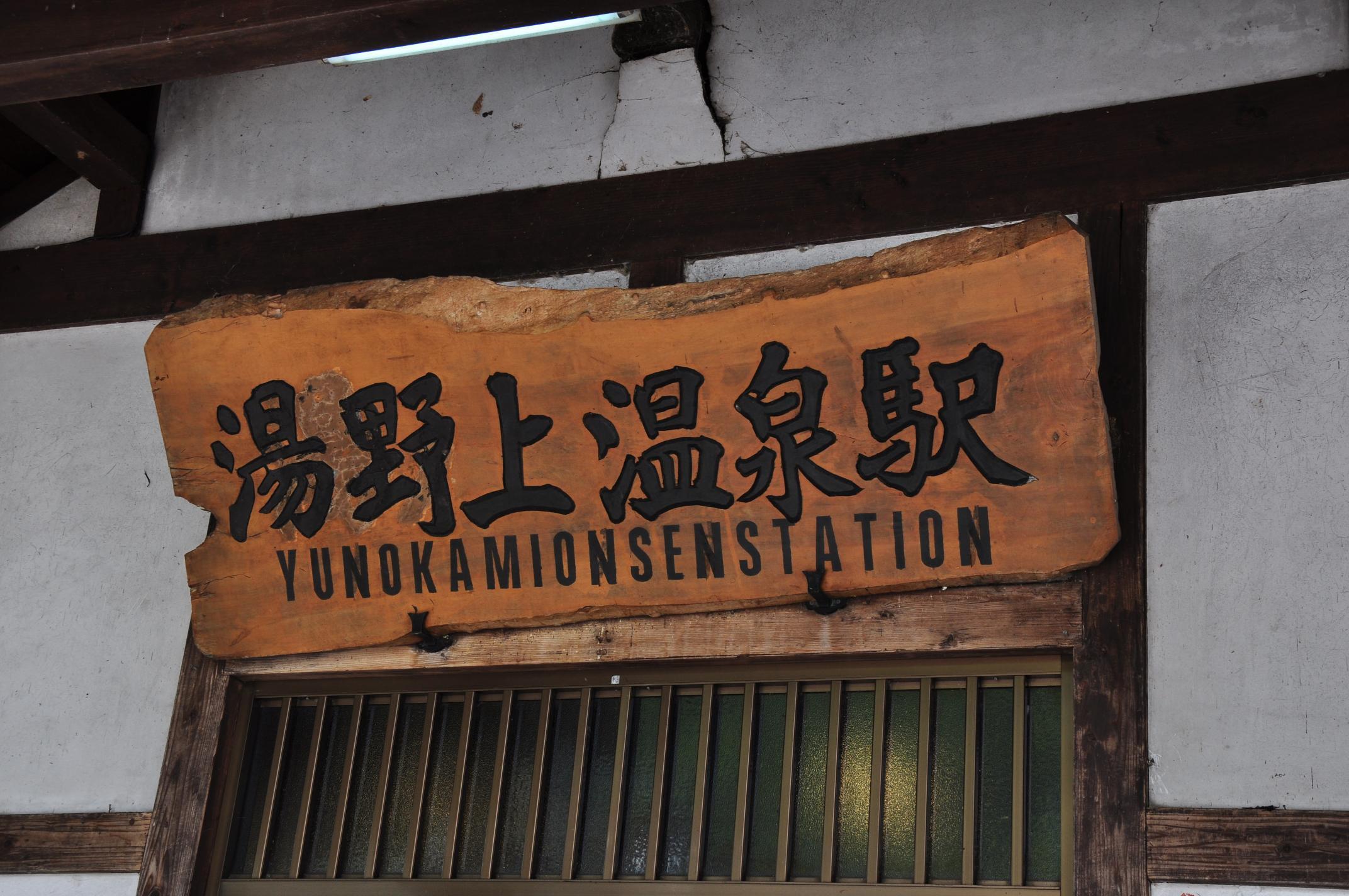 160514_湯野上温泉駅2